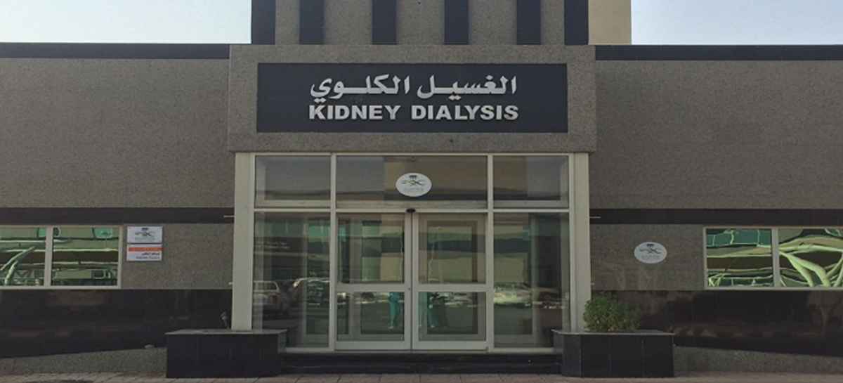 Welcome to South Qunfudhah - Al Gouse Dialysis Center