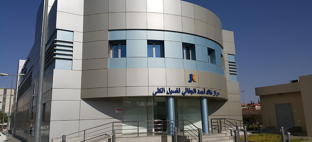 Welcome to Ahmed Khaled Al Juffali Dialysis Center